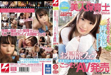 NNPJ-331 A Month And A Half From Nampa To First H!A Beautiful Nursery Teacher Who Gathered Up With Libido In The Puddle, Even If It Was Akemi's One, I Will Fix The Erection Again Because The Cleaning Blowjob Was So Comfortable, I Released The AV Secretly. Nampa Japan EXPRESS Vol.100