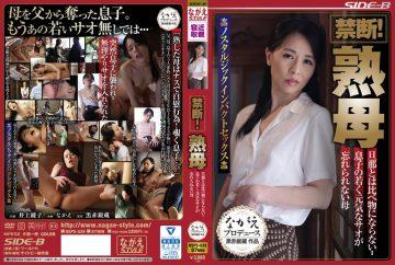 NSPS-539 Forbidden! Mature Mother Ayako Inoue