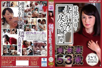 NSPS-548 Married 25 Years … The Moment Chaste Wife 53-year-old Yumi Anno My Wife Back To The Woman