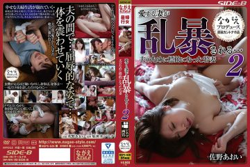 NSPS-626 My Beloved Wife Is Rough … 2 Aoi Yano Wife Wife Targeted For Her Husband