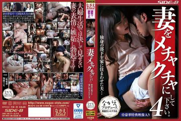 NSPS-640 Please Make My Wife Happy.4 Husband Who Made Single Bachelor Dwell At Home …