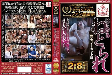 NSPS-668 First Time Necropolic Complete Uncut Version Luxury 2 Package 8 Hours