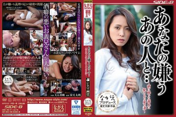 NSPS-676 With That Person You Dislike … ~ My Brother's Wife Who Was Fucked By A Brother-in-law Who Was Drunk With Alcohol – Kaori Oishi