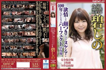 NSPS-732 NAGASE STYLE Carefully Selected Actress Nuke Just With A Desirey Face!A Complete Perfect Save AV Version Of One Perfect AV Actress Ao Jin Stores In 100 Years