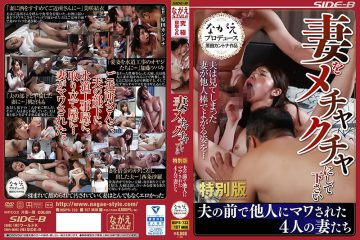 NSPS-733 Please Make My Wife Happy 4 Wives Mewed By Others In Front Of My Husband Special Edition