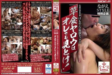 """NSPS-737 Nagae STYLE Carnivorous Actor Of Special Project Legend · Beast Sex Of Kekkon """"Herbivorous Yarrow"""" Can Also Be Seen On Me!"""