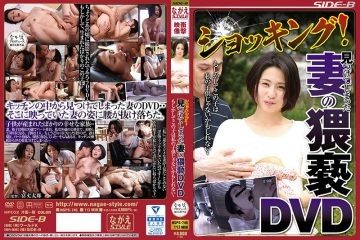 NSPS-746 Shocking! Obscene DVD Of My Wife Who Found It Maybe This Girl May Not Be My Child ‥ Maeda Kanako