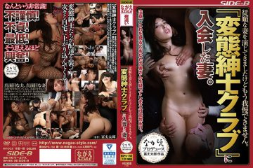 "NSPS-750 I Have Played An Obedient Wife But I Can Not Take It Anymore. A Wife Who Joined ""Pervert Gentleman Club"". Miyagawa Arisa"