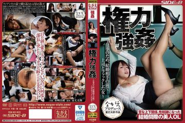 NSPS-782 Power Rape – A Woman Who Fucked Her Boss In Front Of Her Marriage Partner For Work – Mai Hamasaki