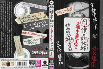 NTSU-105 My First Experience With Mother And Me ※ Do Not Look At Your Own Way! ! Recording Time 240 Minutes 8 Pairs