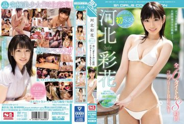 OFJE-186 Hebei Ayaka's First Best All 6 Titles 8 Hour Complete BEST