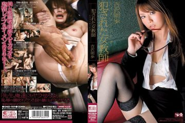 ONED-989 Akiho Yoshizawa Female Teacher Who Was Violated Rape × Risky Mosaic