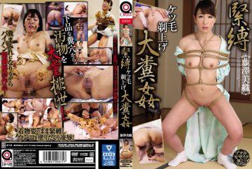 OPUD-267 Binding Shit Shaven Big Cumshot Miori Fujisawa