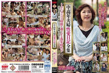 PAP-170 Mature Couple Sexual Love Diary Full Collection ~ Mature Age Where You Can Spend Time Of Two Alone ~ Let's Fully Enjoy The Day Of Fun And Lovely Sexual Love