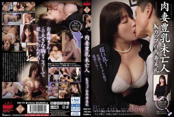 PAP-171 Big Butt Husband Widow K Cup Shiratori Kotobuki