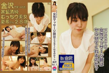 PARATHD-02375 Will This Business Hotel Female Masseuse Fuck Me? In Kanazawa Vol. 1 – Black Hair Pure Thick Beauty (28)