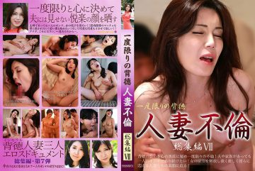 PARATHD-02391 A One-Time-Only Immoral Wife Adultery Fuck Highlights VII