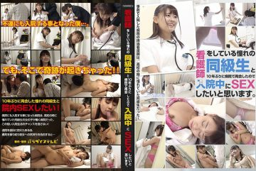 PARATHD-02434 I Reunited With the Classmate of My Dreams at the Hospital She Nurses at, and I Want to Fuck Her Before I'm Discharged.