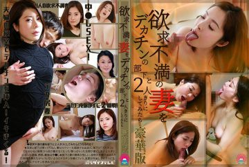 PARATHD-02449 I Left My Sexually Frustrated Wife Alone With My Well-Endowed Subordinate. Deluxe Edition