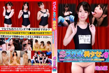 PARATHD-02545 A Beautiful Girl In A School Swimsuit With A Shaved Pussy Takes Embarrassing Requests From Her Viewers Live (4) Complete Edition