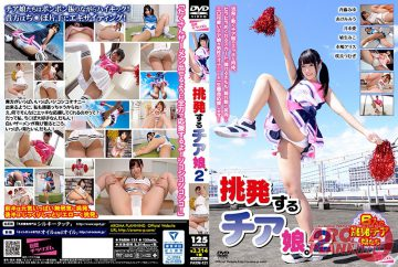 PARM-121 Cheer Girl Who Provokes.2