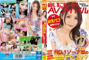 PKPD-024 I Can Go To See AV Idol Reservation Can Not Get Kansai Famous Soap Lady Complete Debut Document Nori Erika