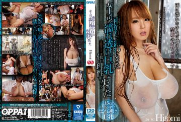PPPD-671 Woman Who Was Exposed At The Rain Shop Wet Clothes Of A Boss I Got Rude To Big Tits Hitomi