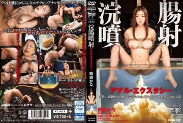 PTJ-014 Enema Injection Anal / Ecstasy Tsuruta Kana