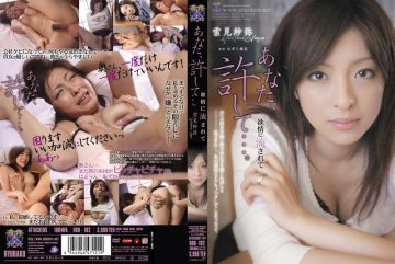 RBD-182 You, Forgive Me …. Yukimi Gauze Wataru Must Not Be Carried Away By The Lust