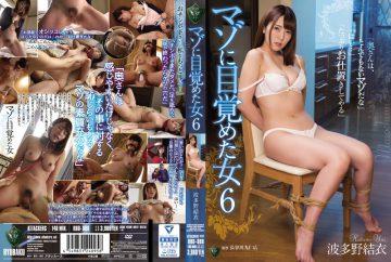 RBD-888 A Woman Awakened To A Masochist 6 Hatano Yui