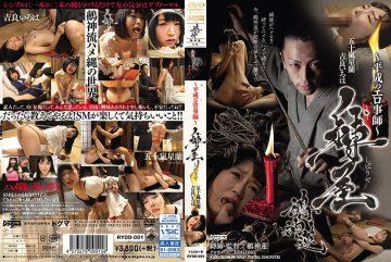 RYDD-001 ~ Heisei Erotician Of Heisei ~ Binding Shop Dancer