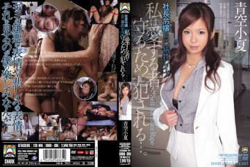 SHKD-395 I Rape The Daughter Of Self-sacrifice President Is Committed … To Protect Those Who Love. Konatsu Blue Sky