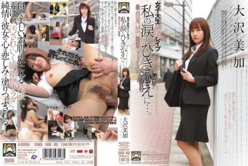 SHKD-405 Rape In Exchange For Job Hunting College Student … My Tears. The Price Of A Dream You Want To Come True -. Mika Osawa