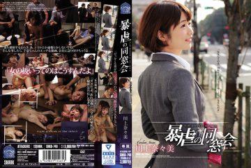 SHKD-740 Tyranny Of The Alumni Association Nanami Kawakami