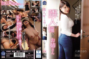 SHKD-751 Neighbors Are Longing Sisters Saigo Yagami