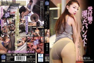 SHKD-752 Received Lady's Moist Pantyhose Kaori