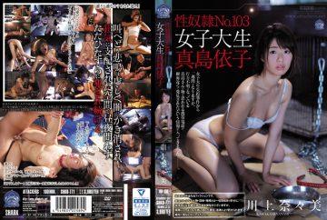 SHKD-771 Sex Slave No. 103 Female College Student Yoshiko Majima Nana Mi Kawakami