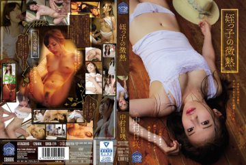 SHKD-774 Niece's Faint Heat Nakamura Nisaki