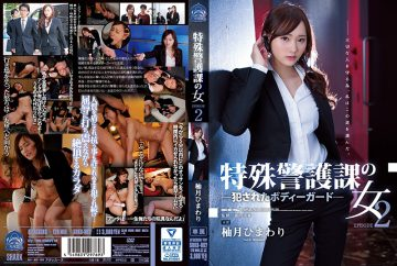 SHKD-802 A Woman In The Special Guard Section 2 Bodyguard That Was Committed