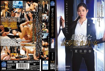 SHKD-807 The Woman Of The Securities Auditor Who Was Committed Natsume Echo