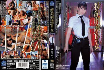 SHKD-811 Mr. Miyuu Yanagi Of A Special Imprisonment Guard