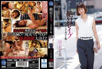 SHKD-813 Absolute Raprior Chira Hen Nagami Kawakami