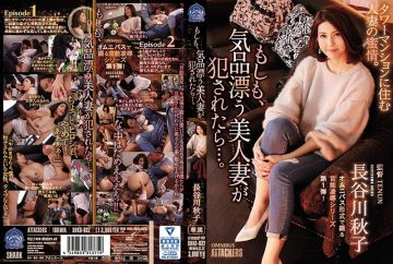 SHKD-832 If The Beauty Wife Drifting Elegance Is Fucked …. Akiko Hasegawa