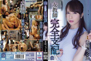 SHKD-848 Female Teacher Full Control Jessica Kizaki