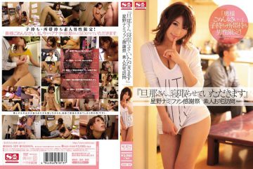 "SNIS-109 ""Husband, I Will Netorare"" Hoshino Namifan Thanksgiving Amateur Visit Your House"
