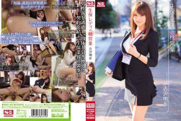 SNIS-162 Akiho Yoshizawa Pillow Sales Of Life Insurance Lady