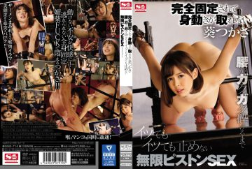 SNIS-714 Completely Fixed By To Say Until The Breaking Jerky Is Tsukasa Aoi Waist Not Get Hamstrung Not Stop To Say Infinite Piston SEX