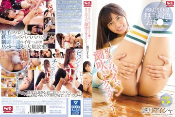 SNIS-797 Sensitivity 200%! !Hairless Brown Oma ● This First Of Shaved Squirting Ecstasy Yutsuki Aisha