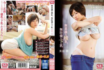 SNIS-828 Unconscious Yokochichi, Defenseless Under Milk Saki Okuda