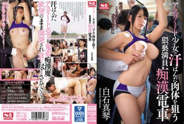 SNIS-831 Obscenity Aim The Body Sweaty Of Athlete Girl Crowded Molester Train Makoto Shiraishi